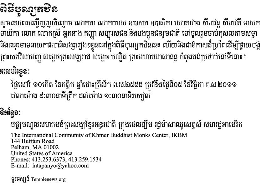 Events archives page 9 of 9 templenews the 2555 kathina dana ceremony invitation stopboris Choice Image