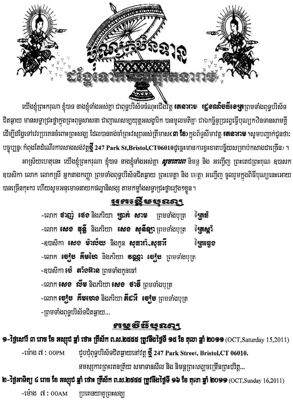 The 2555 kathina dana ceremony invitation templenews wat ratanaram 247 park street bristol connecticut united states of america stopboris Images