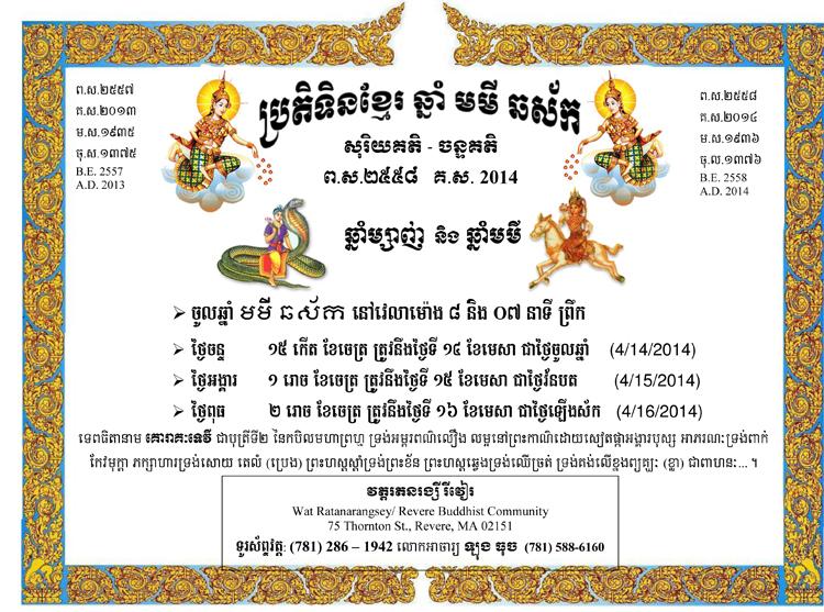 Calender Khmer | Calendar Template 2016
