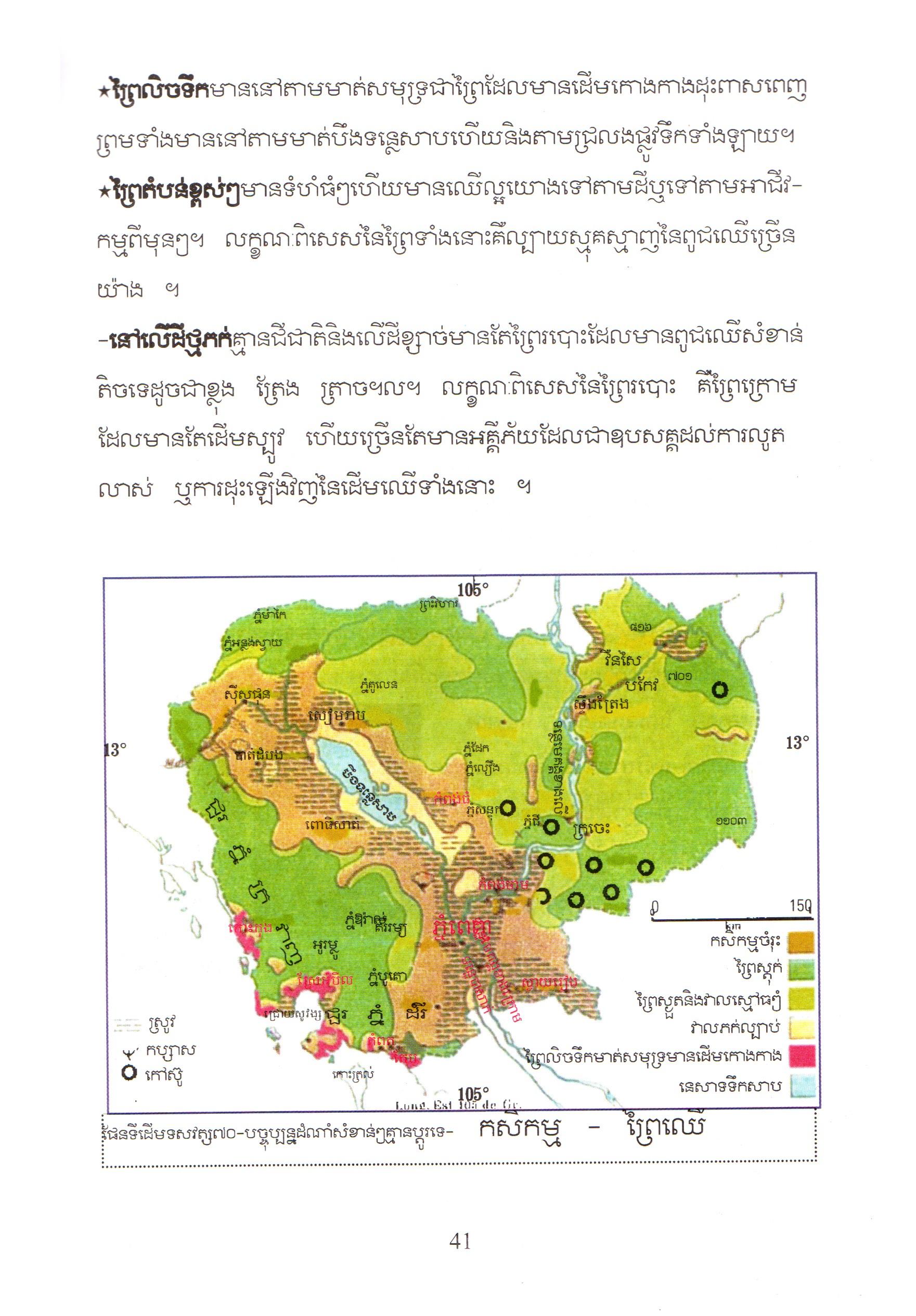 forestsincambodia2557