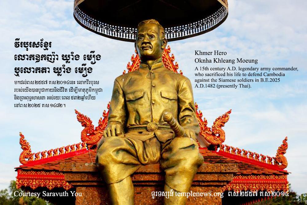 khleangmoeung2557