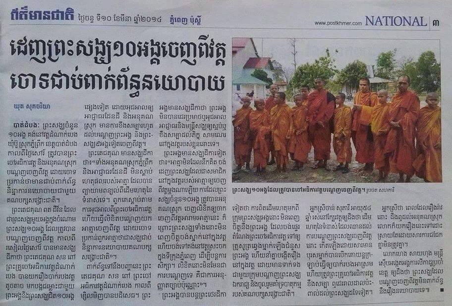 phnompenhpost031014