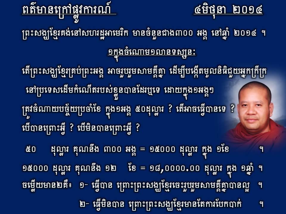 Dharmapala Rithy Long