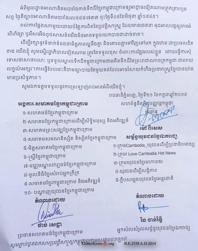 petition2Vietnam2
