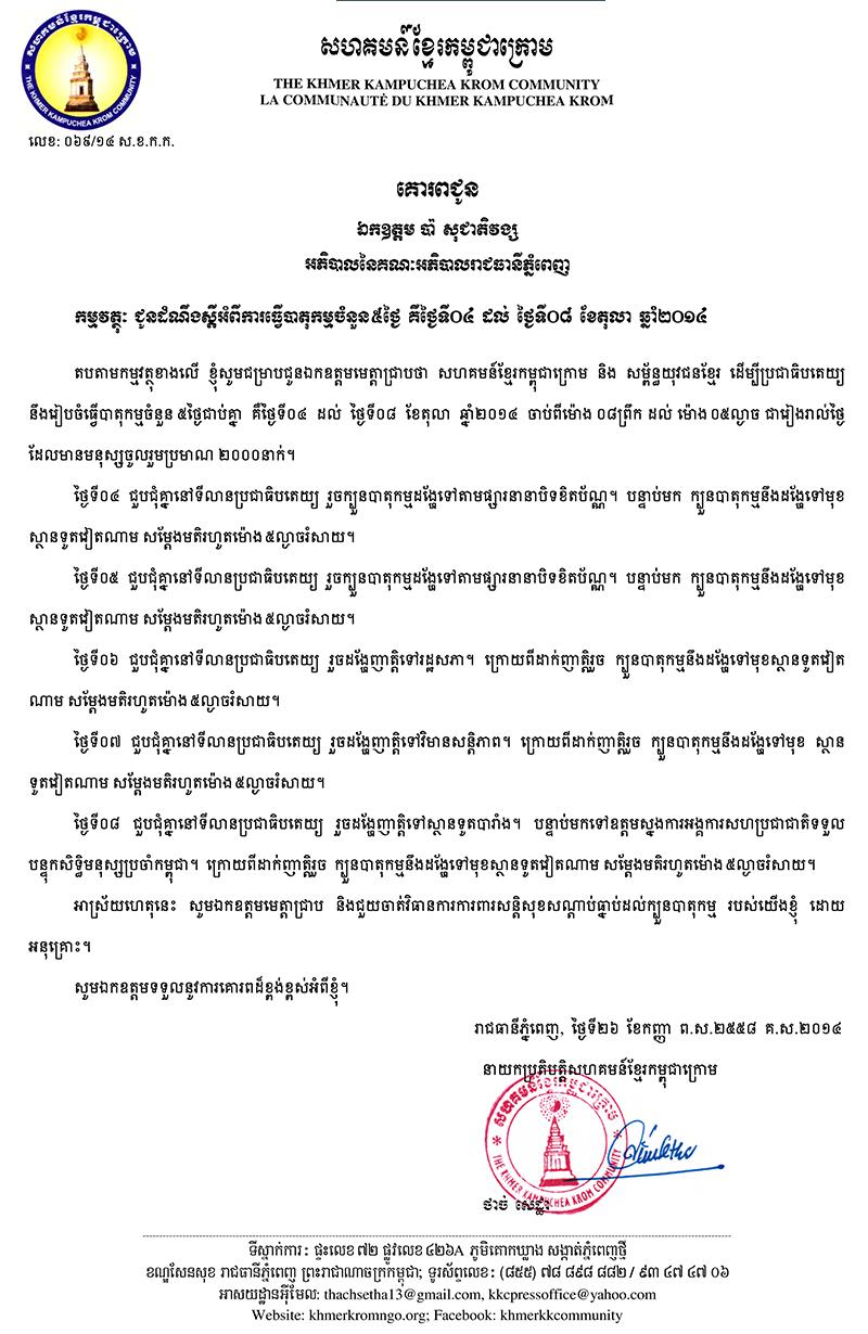PPonDEM092614