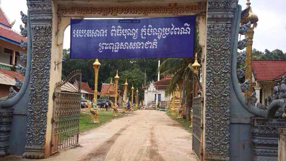 Wat Ampovanarama Svay Sach Phnom