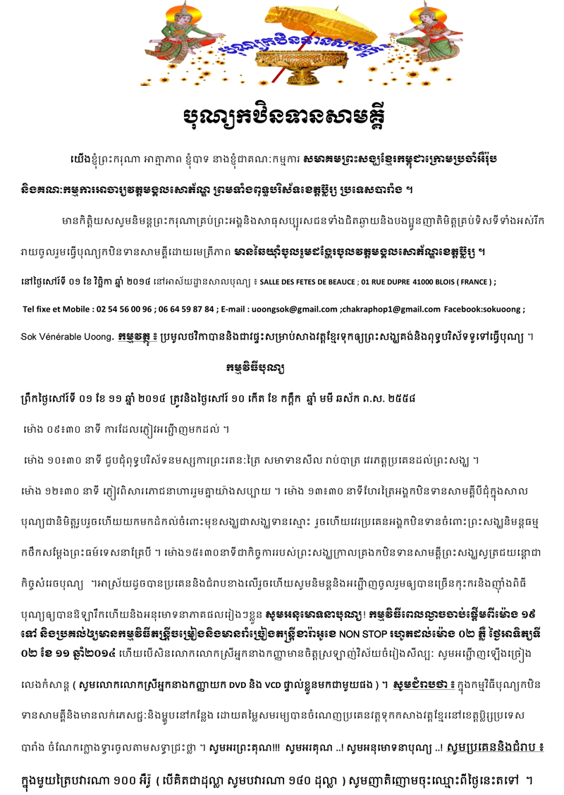 kathinadaWatMangkolSophon2558