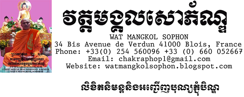 watmangkolsophon092558