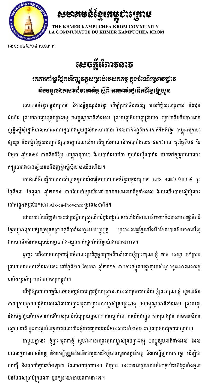 appealFrance112814a