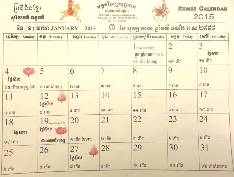 Calendar Archives - Templenews