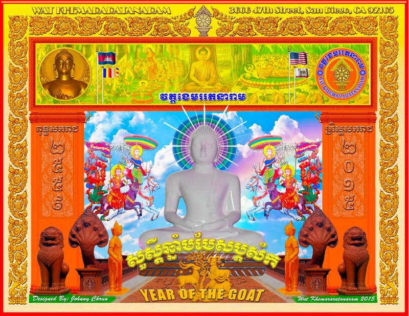 KhmerCalendar2559-2015WatKhemararatanaramB