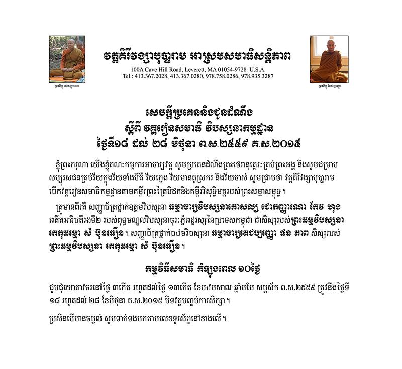 vipassanaInvite2559