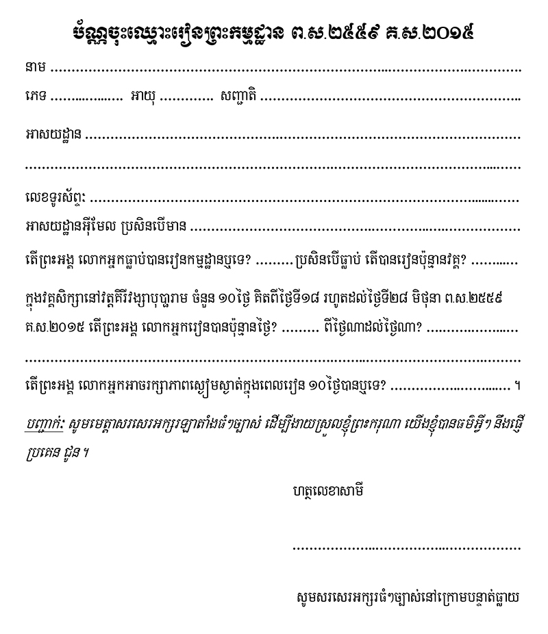 vipassanaRegistration2559