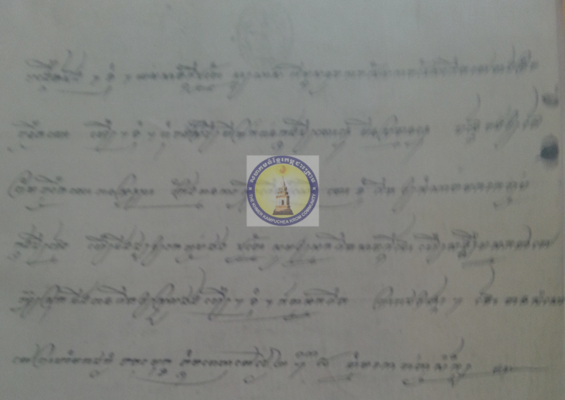 norodom1868KH2