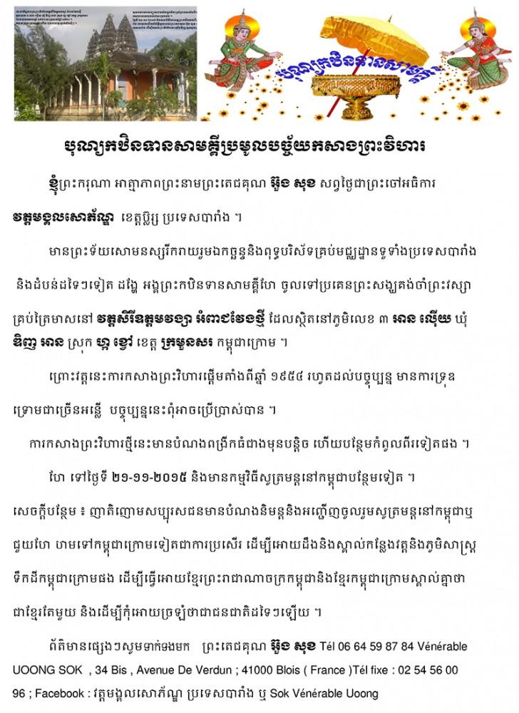 kathinWatMangkolSophon2559