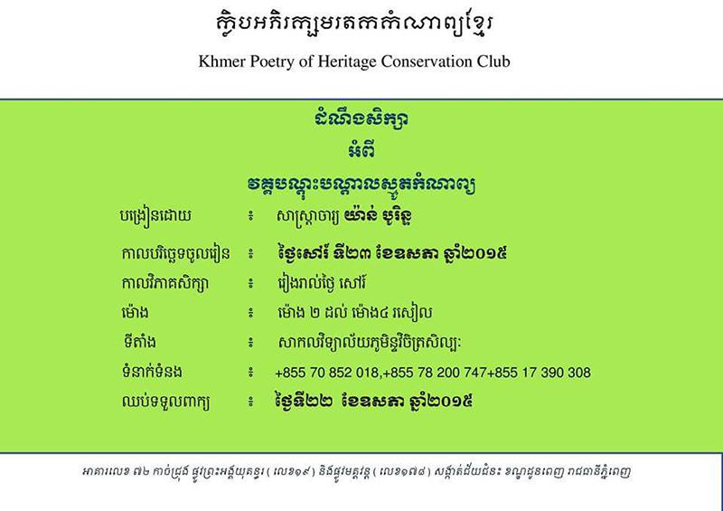 khmerpoem