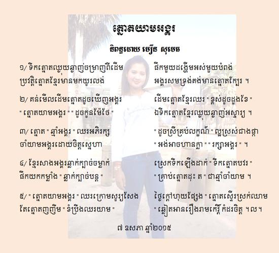 poemKhmerPalmTree2559