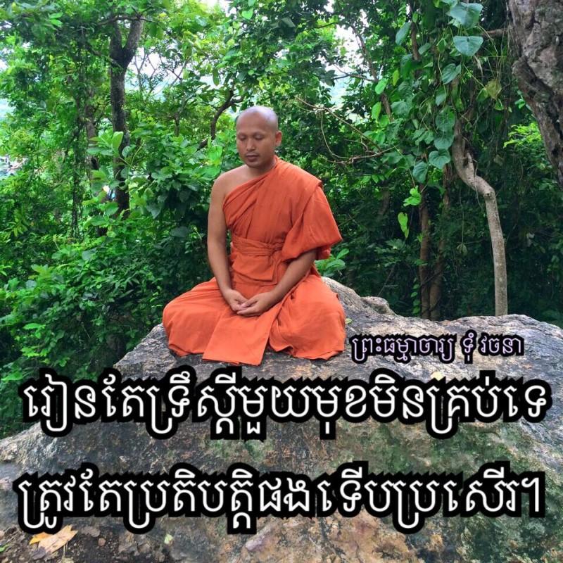 Bhikkhu Mantanibota Tum Vajana 2559