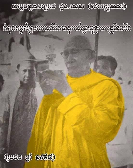 H.H. Jotannano Chuon Nath