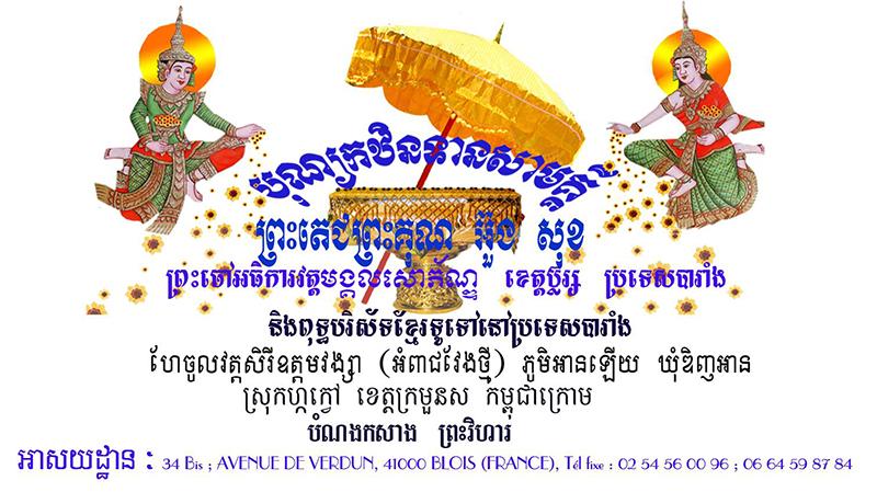 Wat Mangkol Sophon Kathin 2559