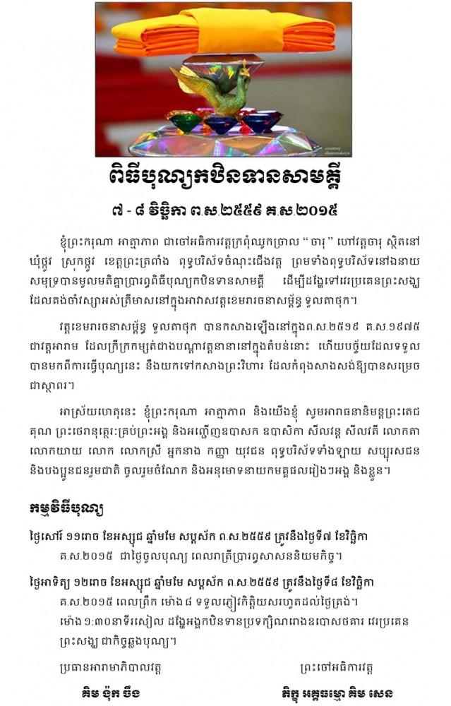 Wat Khemara Rajana Sampoan Tuol Ta Thok1