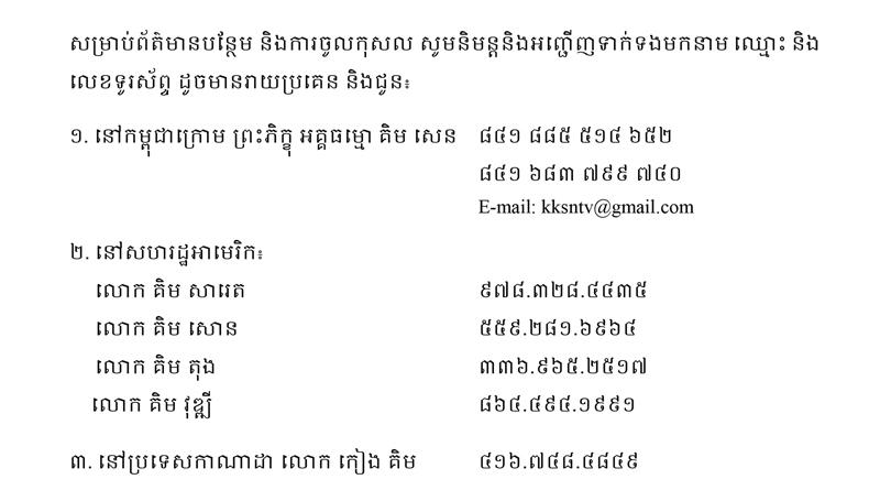 Wat Khemara Rajana Sampoan Tuol Ta Thok2