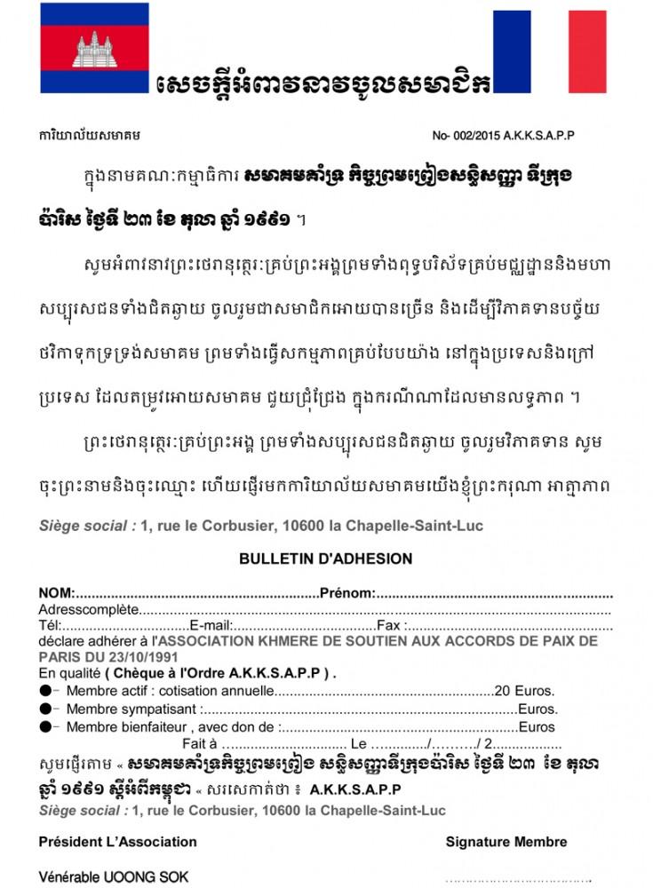appeal appel 2559