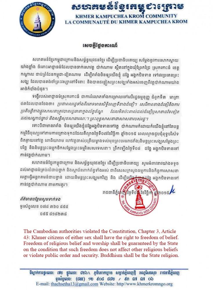 Khmer Krom Community statement 11052559