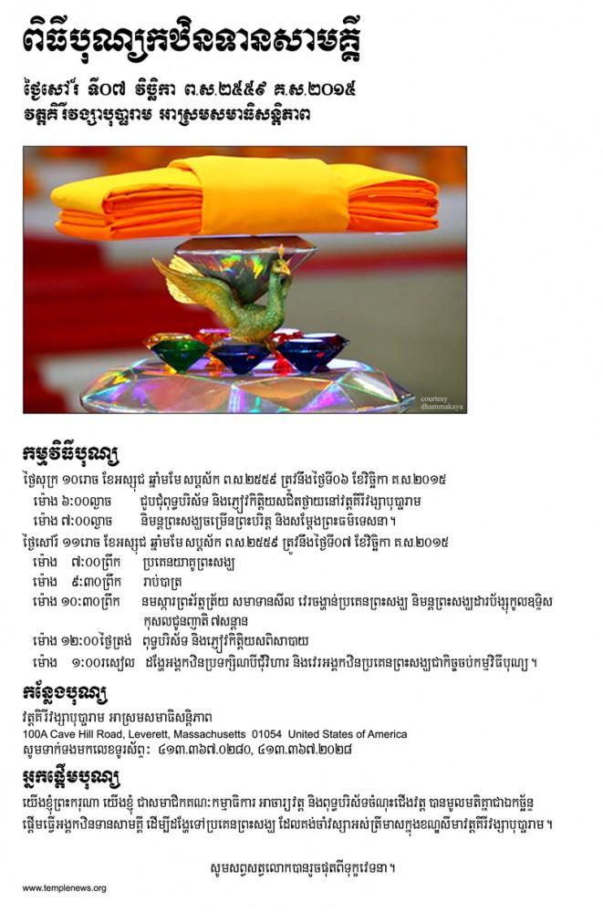 Wat Kiryvongsa Bopharam Kathin 2559 j