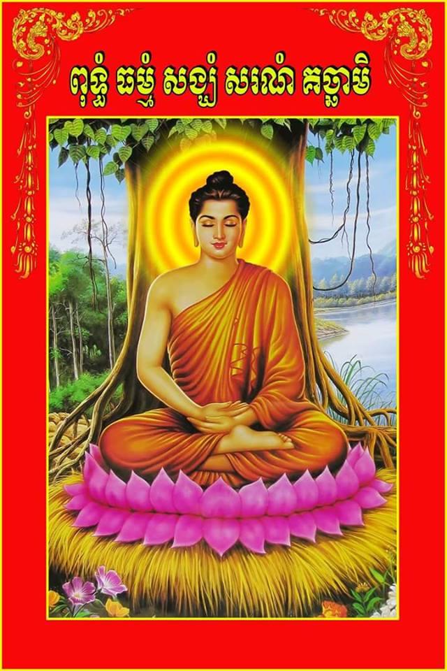 Buddham Dhammam Sangham Khaivisach Thach