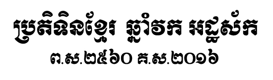 Khmer Calendar 2560 2016