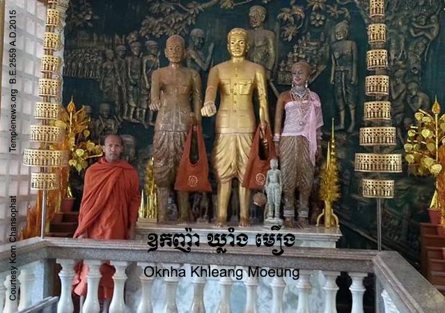 Oknha Khleang Moeung 2559