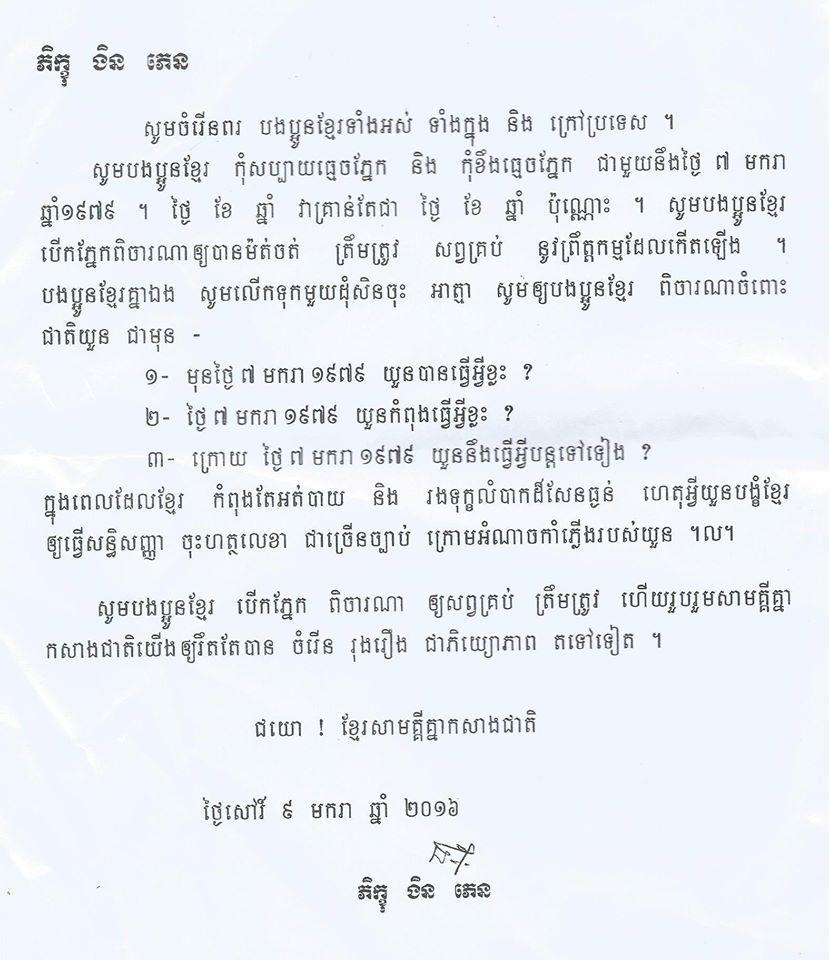 bhikkhu Indapanno Ngin Phen 01092559