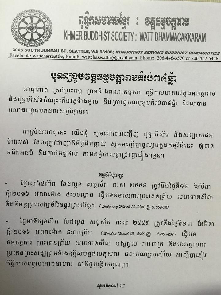 Wat Dhammakkaram 34anniversary
