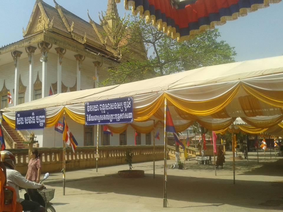 Wat Jangkran Prohm Stoeng Meanchey