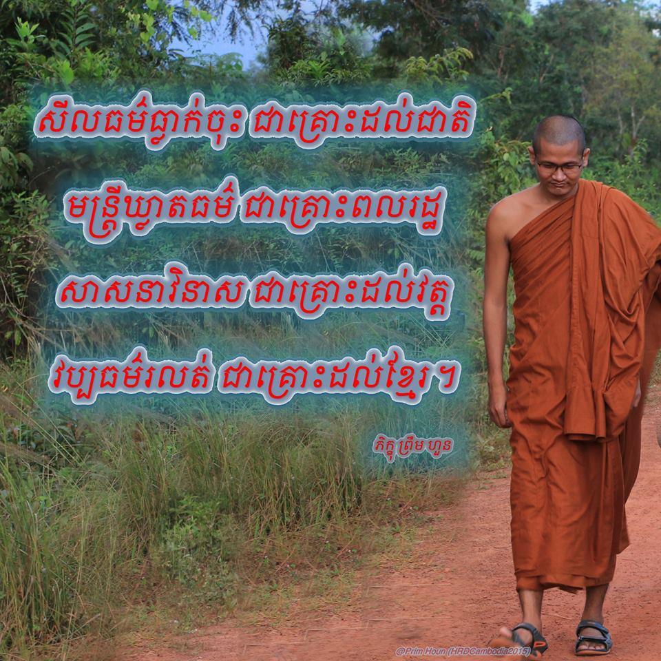 bhikkhu Prim Houn 2559