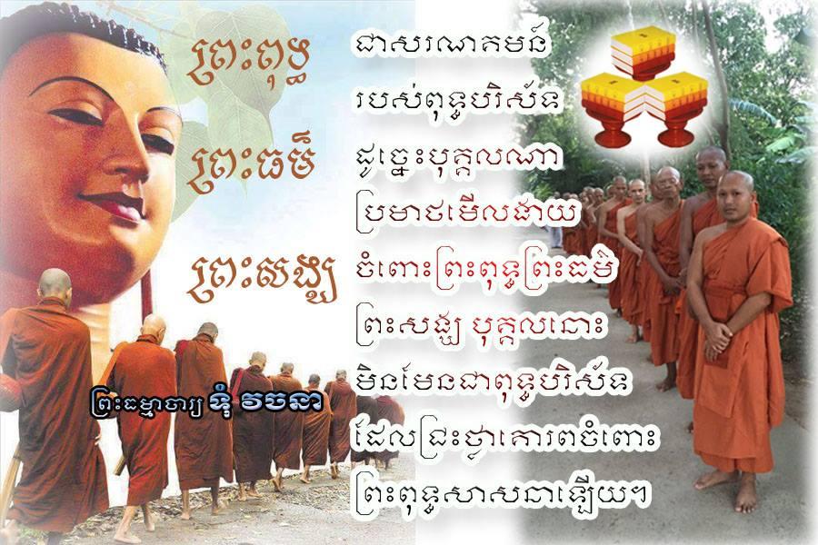 buddham dhammam sangham 2559