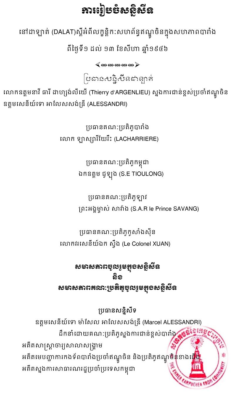 dalat-conference1946b