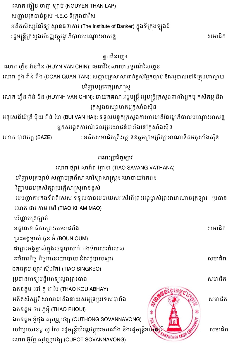 dalat-conference1946f