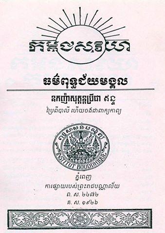 Buddha Jaya Mangala