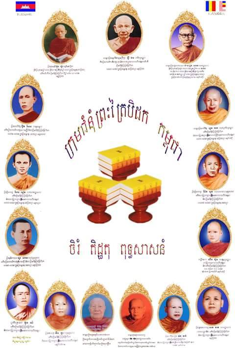 Cambodia Tipitaka Translation Committee