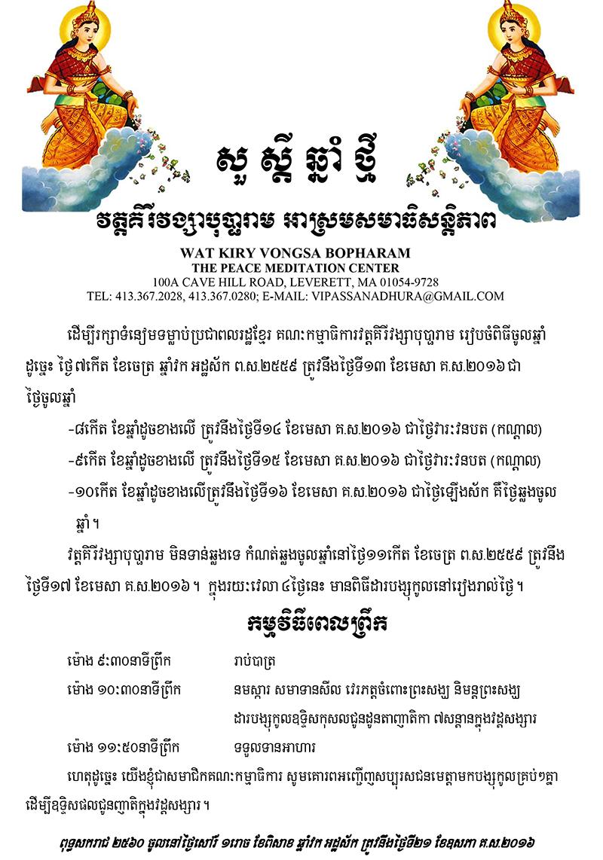 Wat Kiryvongsa Bopharam 2560 New Year