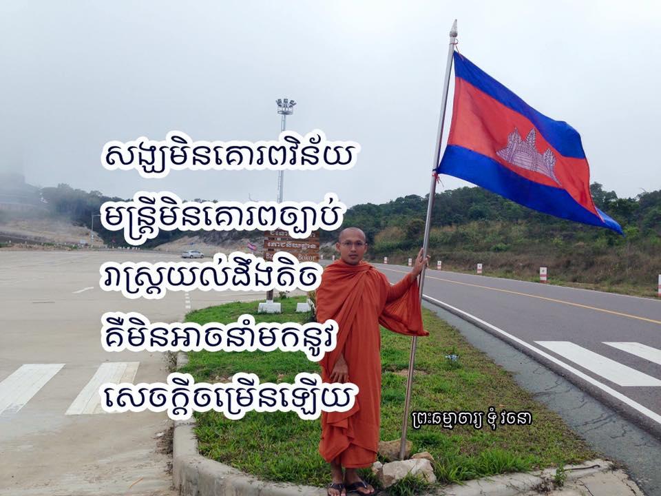 bhikkhu rakkhitasilo tum vajana 03122559
