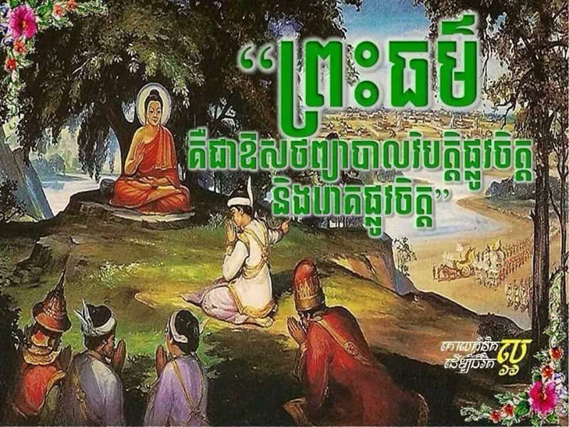 dhamma as medicine for all