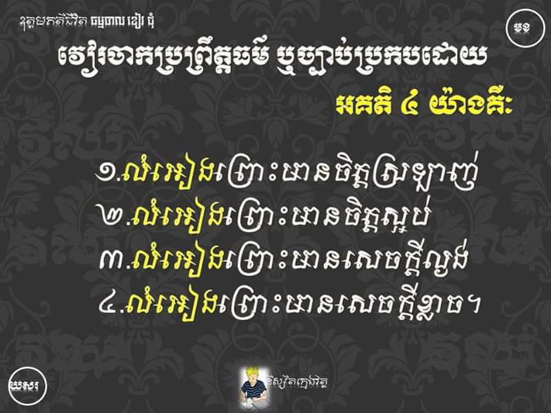 dhamma as medicine for all2