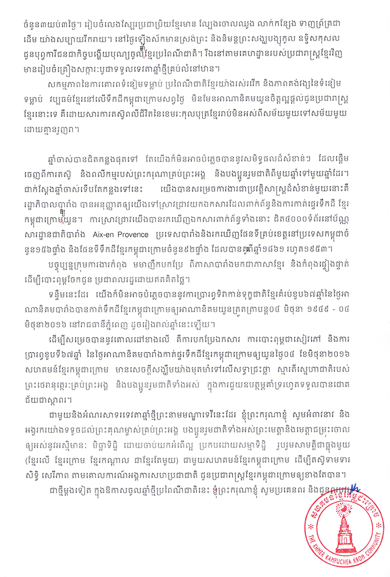 Khmer Krom New Year Message 2560b