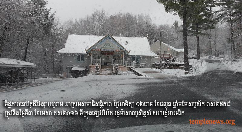Wat Kiryvongsa Bopharam 04032559