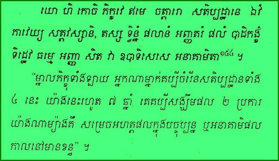 vipassana142