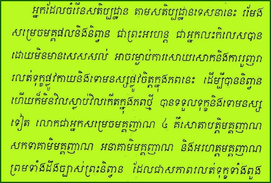 vipassana149