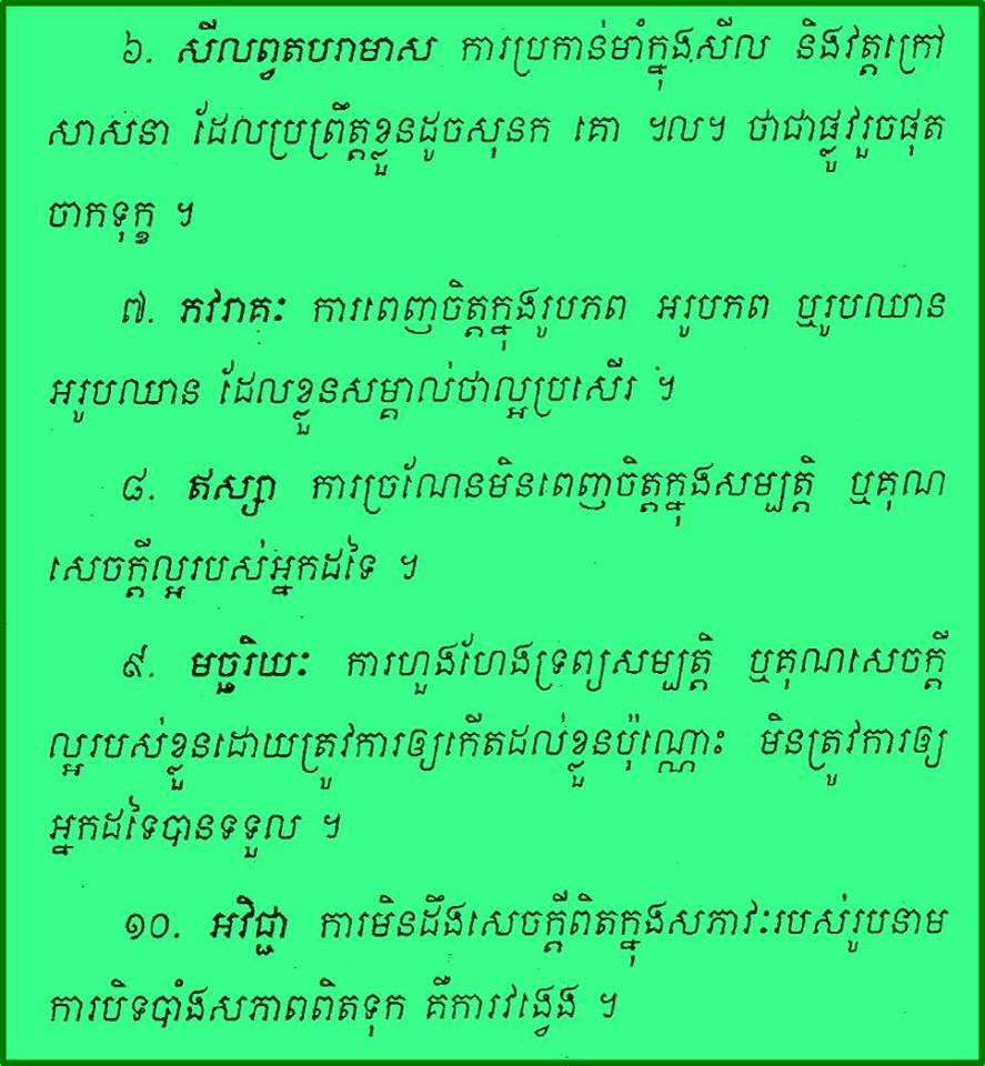 vipassana159